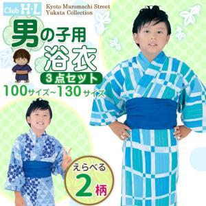 浴衣 子供 セット 男の子 H・L ブランド 子供浴衣 3点セット 選べる色サイズ(100 110 120 130) HLKYB|kyoto-muromachi-st