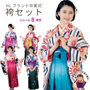 卒業式 袴セット 2019年 新作 H・Lブランド 二尺袖 袴二点セット えらべる8柄 HLNHset kyoto-muromachi-st