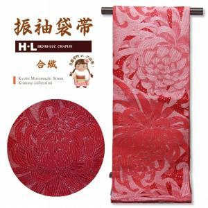袋帯 振袖用 帯 H・L ブランド 振袖用の袋帯 合繊「赤 菊」HLO-C|kyoto-muromachi-st