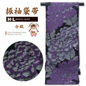 袋帯 振袖用 帯 H・L ブランド 振袖用の袋帯 合繊「紫×黒 牡丹」HLO-F|kyoto-muromachi-st