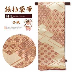袋帯 振袖用 帯 H・L ブランド 振袖用の袋帯 合繊「ベージュ系 花菱と七宝」HLO-G|kyoto-muromachi-st