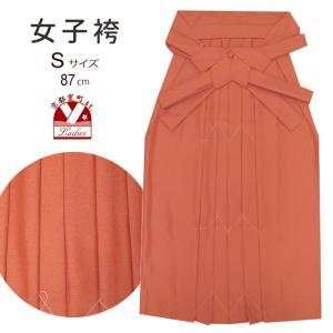 卒業式 袴 単品 大学生の無地袴 合繊 Sサイズ「橙系」HMH01-S|kyoto-muromachi-st