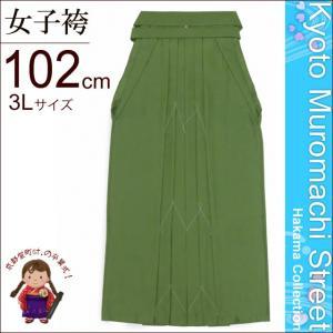 卒業式 袴 単品 大学生の無地袴 合繊 3Lサイズ「深緑」HMH03-3L|kyoto-muromachi-st