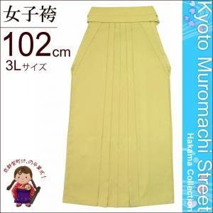 卒業式 袴 単品 大学生の無地袴 合繊 3Lサイズ「黄色系」HMH04-3L|kyoto-muromachi-st