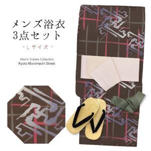 男性浴衣セット Mサイズ 平織浴衣 角帯 雪駄 腰紐 4点セット「茶系 卍柄風」HMY-L967ko980|kyoto-muromachi-st