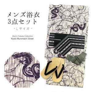 メンズ 浴衣 セット 男性用浴衣(Lサイズ)と角帯 雪駄 腰ひもの4点セット「生成り 竜」HMY-L969ko01|kyoto-muromachi-st