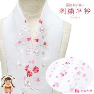 半衿 刺繍 振袖 小紋に ちりめん生地の半衿 合繊 柄おまかせ「白地、ピンク系の刺繍」HNE-p|kyoto-muromachi-st