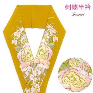半衿 振袖に 華やかなパール刺繍入りの半襟 合繊 日本製 変わり色「金茶、バラと菊」HNE577|kyoto-muromachi-st