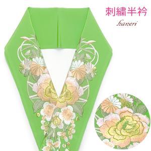 半衿 振袖に 華やかなパール刺繍入りの半襟 合繊 日本製 変わり色「黄緑、バラと菊」HNE578|kyoto-muromachi-st
