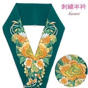 半衿 振袖に 華やかなパール刺繍入りの半襟 合繊 日本製 変わり色「深緑、バラと菊」HNE579|kyoto-muromachi-st