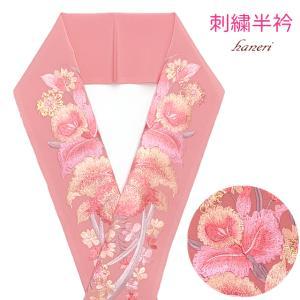 半衿 振袖に 華やかなパール刺繍入りの半襟 合繊 日本製 変わり色「コーラルピンク、胡蝶蘭」HNE580|kyoto-muromachi-st