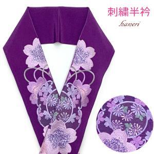 半衿 振袖に 華やかなパール刺繍入りの半襟 合繊 日本製 変わり色「紫、桜」HNE582|kyoto-muromachi-st