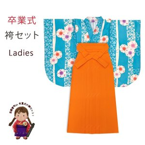 袴セット 卒業式 女子用 短尺 古典柄の小振袖(二尺袖の着物)と無地袴のセット 購入「水色、桜」HNI773TMO|kyoto-muromachi-st