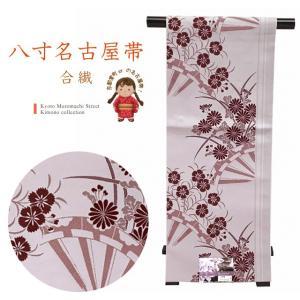 八寸名古屋帯 合繊 小紋などに 八寸帯 仕立て上がり「桃灰系、菊と撫子・源氏車」HNP828 kyoto-muromachi-st