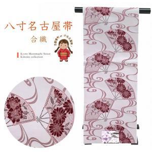 八寸名古屋帯 合繊 小紋などに 八寸帯 仕立て上がり「桃灰系、扇に観世水」HNP829 kyoto-muromachi-st
