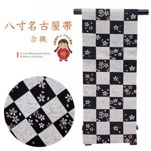 八寸名古屋帯 合繊 小紋などに 八寸帯 仕立て上がり「黒x灰、桜に市松」HNP832 kyoto-muromachi-st