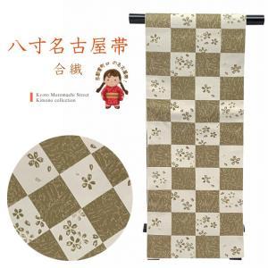 八寸名古屋帯 合繊 小紋などに 八寸帯 仕立て上がり「黄土系、桜に市松」HNP833 kyoto-muromachi-st