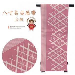 八寸名古屋帯 合繊 小紋などに 八寸帯 仕立て上がり「ピンク系、くずし武田菱」HNP835 kyoto-muromachi-st