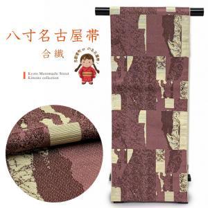 八寸なごや帯(名古屋帯) 仕立て上がり(合繊) 京紫織 -kyoshiori-「赤茶系、大理石風柄」HNP840 kyoto-muromachi-st