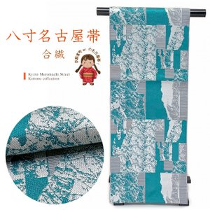 八寸なごや帯(名古屋帯) 仕立て上がり(合繊) 京紫織 -kyoshiori-「青系、大理石風柄」HNP842 kyoto-muromachi-st