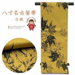 八寸なごや帯(名古屋帯) 仕立て上がり(合繊) 京紫織 -kyoshiori-「金茶系、メープル」HNP844 kyoto-muromachi-st