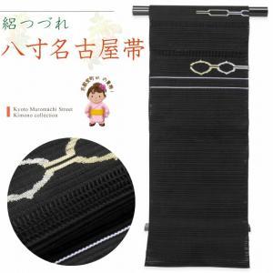 八寸名古屋帯 正絹 絽つづれ 八寸帯 夏物 なごや帯 仕立て上がり「黒」HNS507 kyoto-muromachi-st