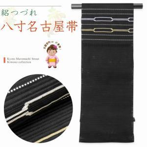 八寸名古屋帯 正絹 絽つづれ 八寸帯 夏物 なごや帯 仕立て上がり「黒 」HNS509 kyoto-muromachi-st