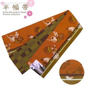 半幅帯 長尺 着物や浴衣に 京紫織の半巾帯(細帯) 合繊 440cm「赤茶 柿と茄子」HOB841|kyoto-muromachi-st