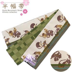 半幅帯 長尺 着物や浴衣に 京紫織の半巾帯(細帯) 合繊 440cm「アイボリー×グレー 柿と茄子」HOB842|kyoto-muromachi-st