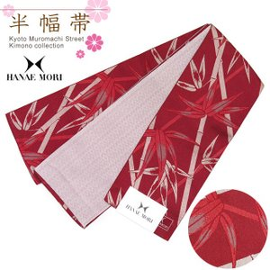 半幅帯 長尺 着物や浴衣に HANAE MORIの半巾帯(細帯) 合繊 400cm「赤系 竹に笹の葉」HOB847|kyoto-muromachi-st