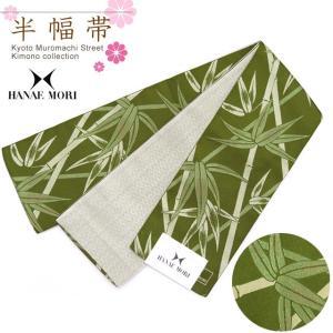 半幅帯 長尺 着物や浴衣に HANAE MORIの半巾帯(細帯) 合繊 400cm「抹茶 竹に笹の葉」HOB848|kyoto-muromachi-st