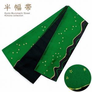 半幅帯 リバーシブル 着物 浴衣に おしゃれな半巾帯 細帯 合繊 400cm「緑、砂漠の星」HOB911|kyoto-muromachi-st