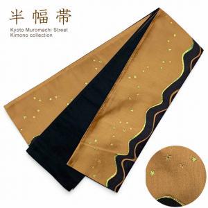 半幅帯 リバーシブル 着物 浴衣に おしゃれな半巾帯 細帯 合繊 400cm「金茶、砂漠の星」HOB912|kyoto-muromachi-st