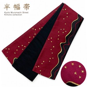 半幅帯 リバーシブル 着物 浴衣に おしゃれな半巾帯 細帯 合繊 400cm「エンジ、砂漠の星」HOB913|kyoto-muromachi-st
