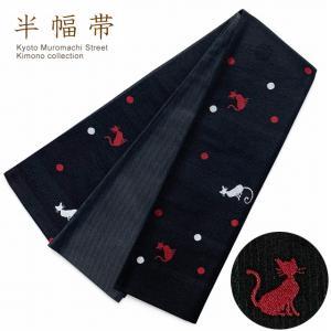 半幅帯 リバーシブル 着物 浴衣に おしゃれな半巾帯 細帯 合繊 400cm「黒地、猫」HOB914|kyoto-muromachi-st