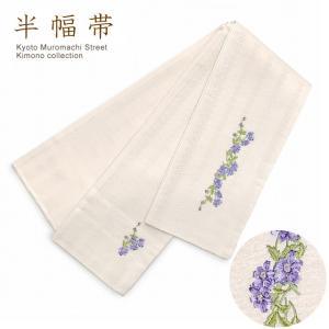 半幅帯 リバーシブル 着物 浴衣に おしゃれな半巾帯 細帯 合繊 400cm「生成り、野花」HOB917|kyoto-muromachi-st