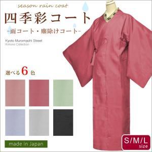 雨コート ちり除けコート 雨合羽 四季彩コート 選べる6色 3サイズ 日本製 kyoto-muromachi-st