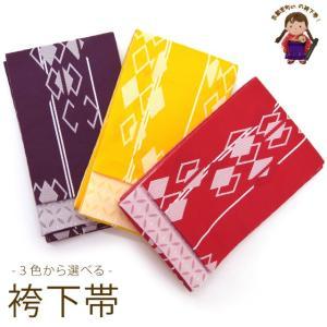 袴下帯 卒業式の袴に リバーシブルタイプの小袋帯 選べる色「菱」HSO720 kyoto-muromachi-st