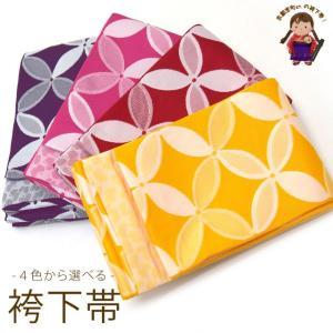 袴下帯 卒業式の袴に リバーシブルタイプの小袋帯 選べる色「七宝」HSO721 kyoto-muromachi-st