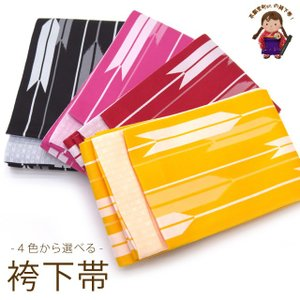 袴下帯 卒業式の袴に リバーシブルタイプの小袋帯 選べる色「矢羽」HSO722 kyoto-muromachi-st
