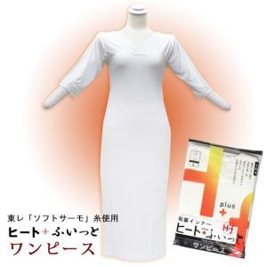 和装 肌着 インナー ヒート ふぃっと ストレッチ ワンピースタイプの肌着 選べるサイズ(M L)「白」HTH-IOP01 kyoto-muromachi-st