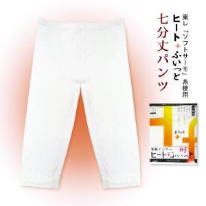 和装 ステテコ インナー ヒート ふぃっと ストレッチ 七分丈パンツ 選べるサイズ(M L)「白」HTH-IPP01 kyoto-muromachi-st