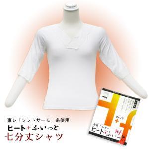 和装 肌着 インナー ヒート ふぃっと ストレッチ 七分丈 フレアー袖の肌着 選べるサイズ(M L)「白」HTH-ISH01 kyoto-muromachi-st