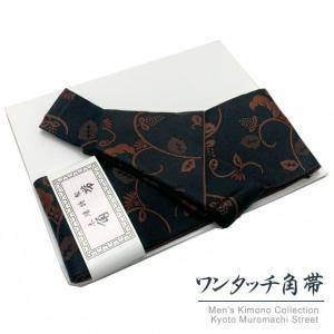 角帯 ワンタッチで結べるメンズ作り帯 男帯「黒地、ブドウ」HTK717|kyoto-muromachi-st