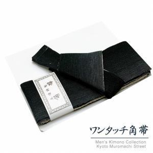 角帯 ワンタッチで結べるメンズ作り帯 男帯「デニム調 黒系」HTK720|kyoto-muromachi-st