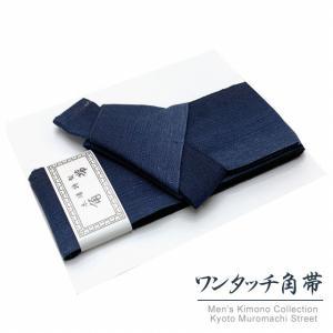 角帯 ワンタッチで結べるメンズ作り帯 男帯「デニム調 紺系」HTK721|kyoto-muromachi-st