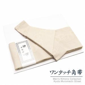角帯 ワンタッチで結べるメンズ作り帯 男帯「生成り」HTK722|kyoto-muromachi-st