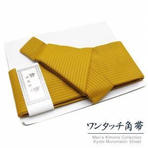 角帯 ワンタッチで結べるメンズ作り帯 男帯「金茶」HTK723|kyoto-muromachi-st
