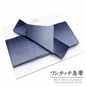 角帯 ワンタッチで結べるメンズ作り帯 男帯「青ぼかし」HTK725|kyoto-muromachi-st