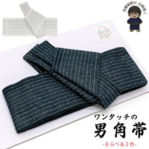 角帯 ワンタッチで結べるメンズ作り帯 綿麻 男帯「えらべる2色」HTKa|kyoto-muromachi-st